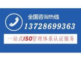 祝贺山东省济南市利川医疗荣获GB/T31950-2015企业诚信管理体系认证证书