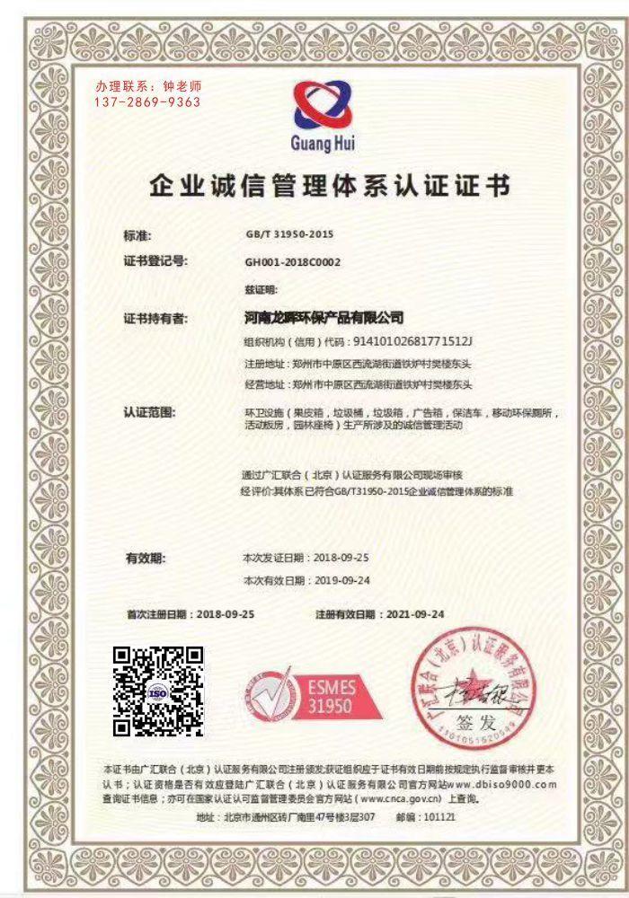 河南龙晖企业诚信认证证书