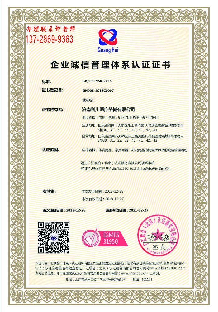 山东济南诚信管理体系认证证书