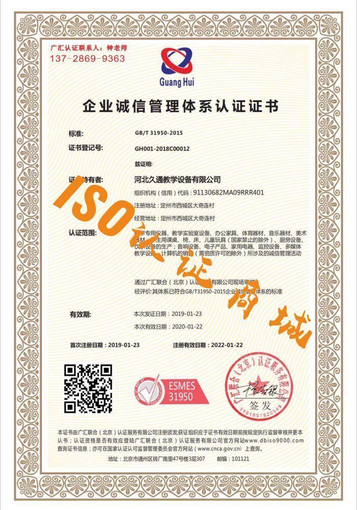 河北省久通教学设备有限公司企业诚信管理体系认证证书