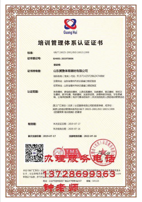 ISO10015认证证书
