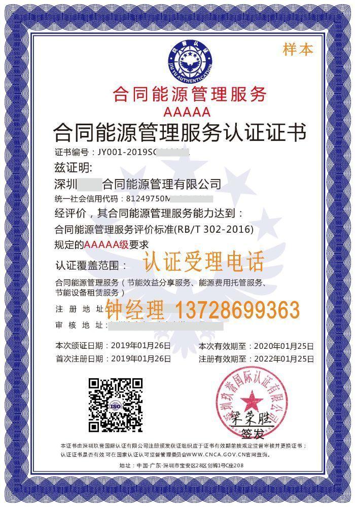 合同能源服务认证证书