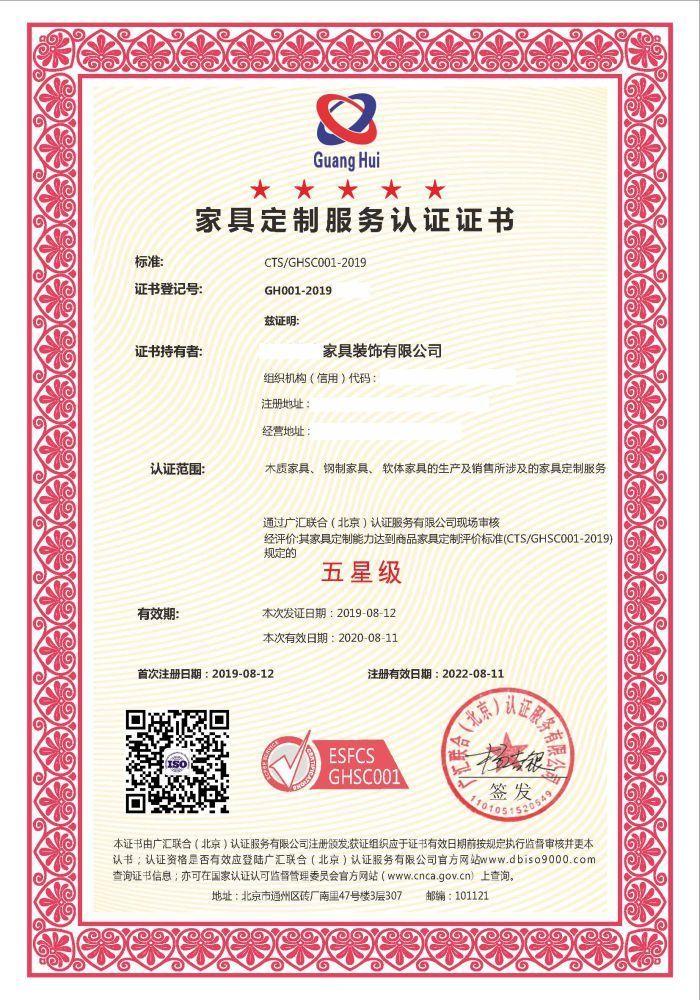 家具定制服务认证证书