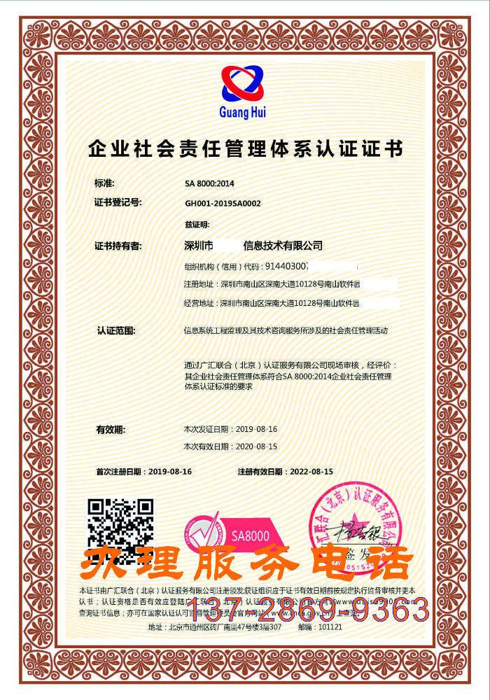 SA8000认证证书