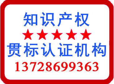 知识产权贯标认证机构137286993663
