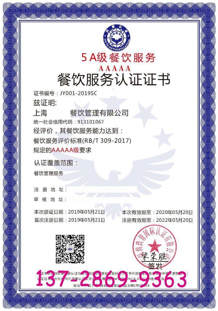 餐饮管理服务认证证书