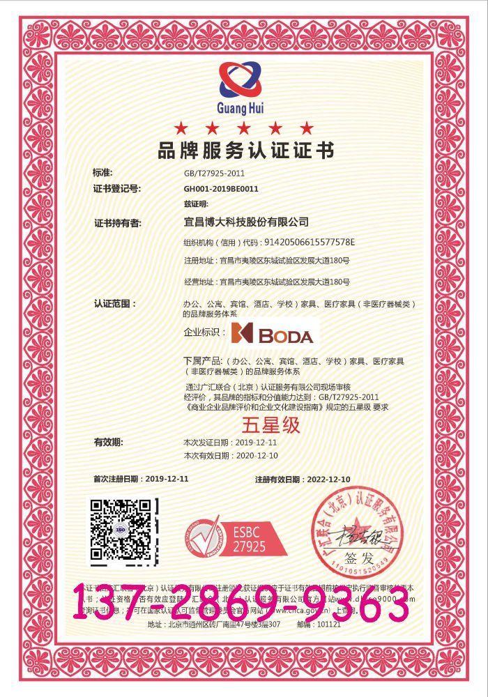 企业品牌认证证书
