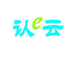 认E云-认证证书统一查询平台