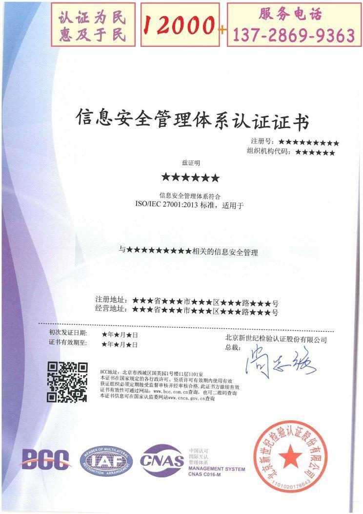 ISO27001认证费用