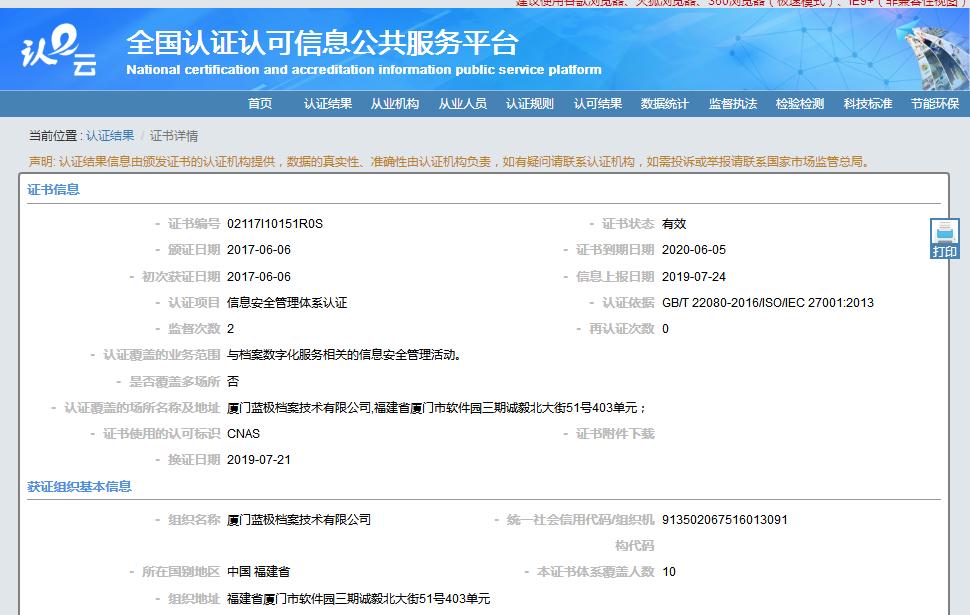 ISO27001认证证书
