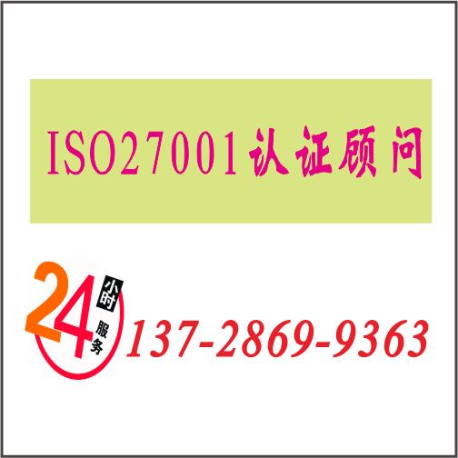 ISO27001认证机构13728699363