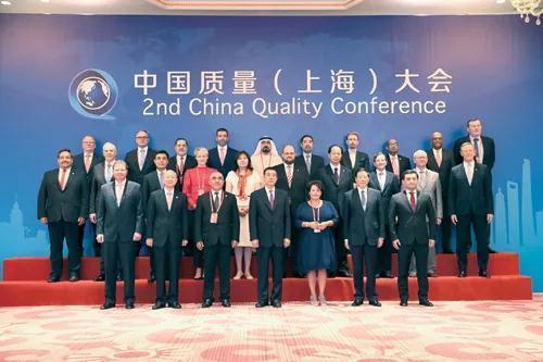 上海质量大会