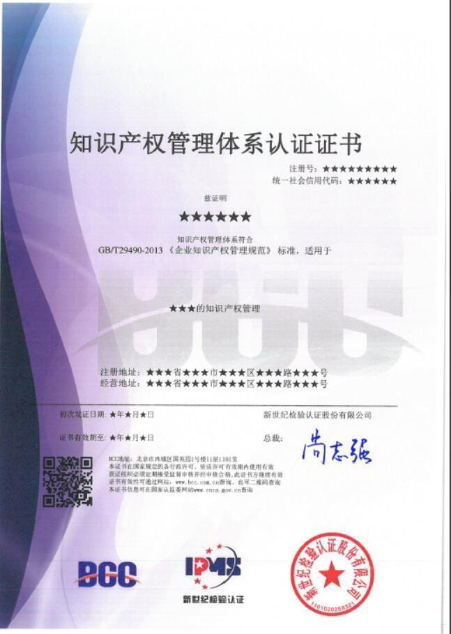 企业知识产权管理体系认证证书