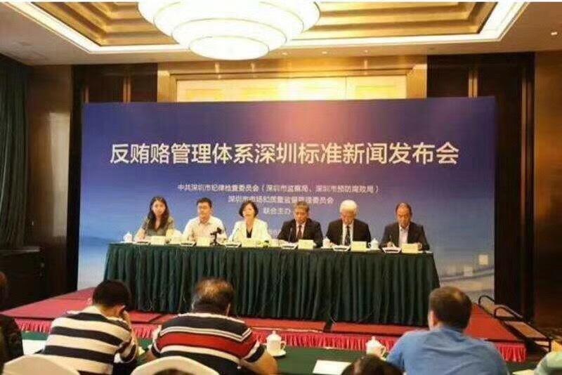 深圳ISO37001反贿赂管理体系认证
