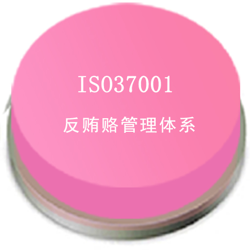 ISO37001认证