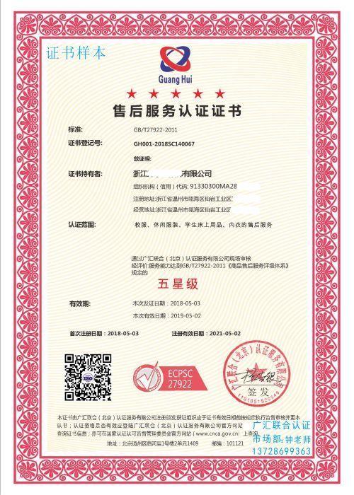 五星级商品售后服务认证证书样本